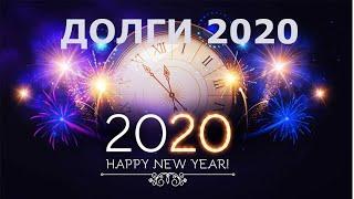 Долги 2020