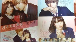 オオカミ少女と黒王子 劇場限定グッズ2 2016年5月28日公開 シェアOK お...