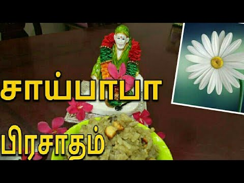 சாய்பாபா பிரசாதம்  Sai Baba pirasatham  pirasatham in tamil BaBa