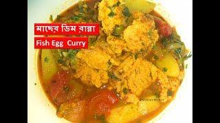 মাছের ডিম রান্না | Fish Egg  Curry | Macher Dim Ranna | Bengali Style | Shirina