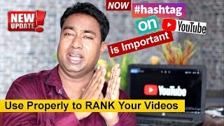 What is #hashtag & How to use it properly on YouTube to Rank your Videos ! Boost Views on Channel