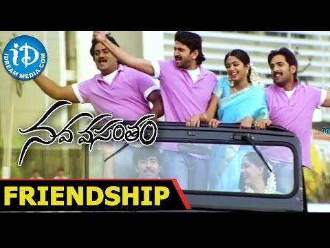 Nava Vasantham Songs - Friendship Video Song - Tarun, Priyamani,  Sunil | S A Rajkumar
