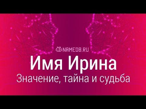 Значение имени Ирина: карма, характер и судьба