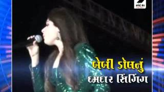 "Bollywood Singer "" Baby Doll Fame "" Kanika Kapoor In Surat Performed And Rocked Surtis"