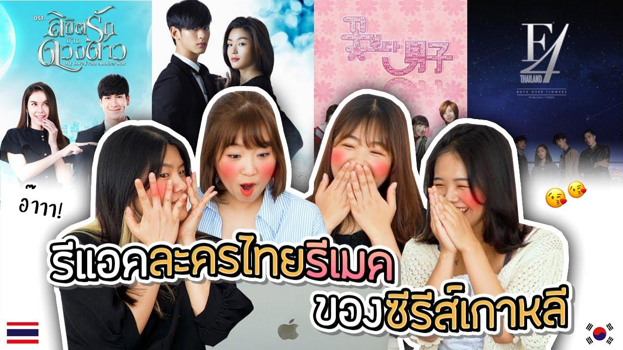 รีแอคละครไทยรีแมคจากซีรีส์เกาหลี! Drama Reaction|Creatrip