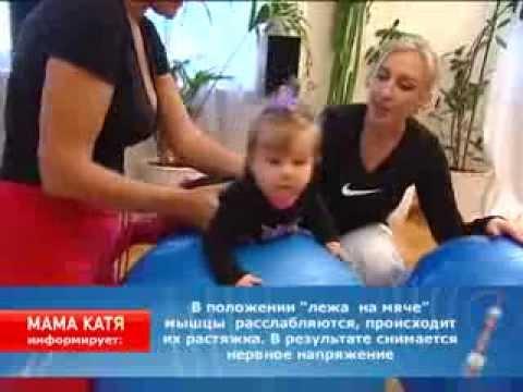 Доктор Комаровский, Фитнес с пеленок, упражнения на мяче