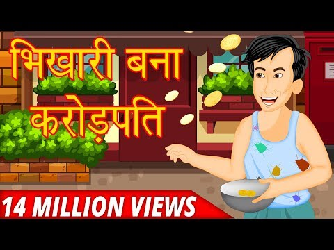 भिखारी बना करोड़पति | Hindi Motivational Story | Hindi Stories For Kids | Hindi Moral Story | kahani thumbnail