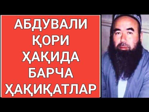 Abduvali Qori Haqida Barcha Haqiqatlar