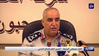 افتتاح قسم الوقاية والحماية الذاتية في مدينة الملك عبدالله الثاني الصناعية - (25-4-2018)