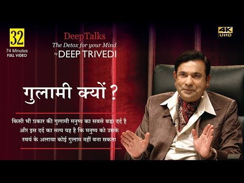 गुलाम कौन बना रहा है? Who Is Making You A Slave (Full Video in Hindi)