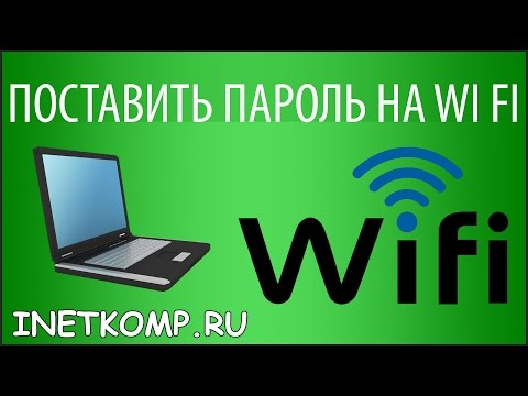 Как поставить пароль на сеть wifi