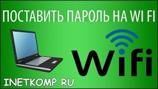 Як поставити пароль на WI FI. Детальна інструкція.