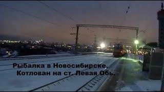 Зимняя рыбалка на окуня в Новосибирске Котлован на ст Левая Обь Глухозимье началось
