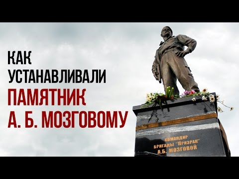 Как устанавливали памятник
