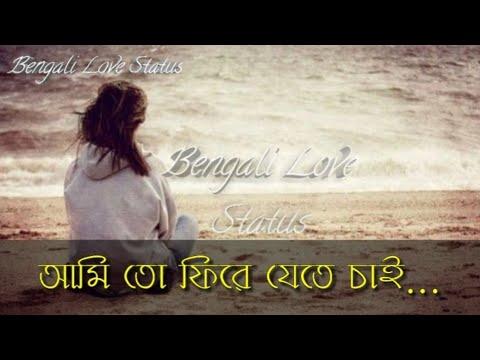 Heart touching song||Bengali Sad WhatsApp status ||Bengali Sad Status ||Bengali Love Status ||