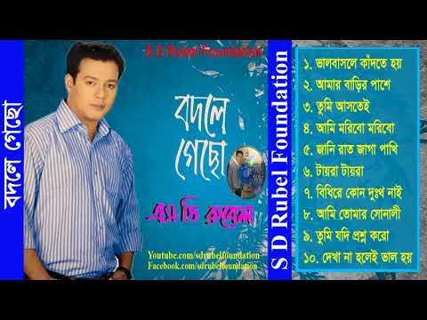 Bodle Gecho || S D Rubel || Bangla Audio Album Song || SDRF