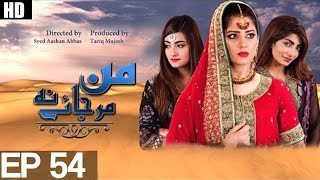 Man Mar Jaye Na - Episode 54 | A Plus ᴴᴰ