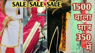 1500 वाला सूट 350 मे  | Wholesale Suits Ki Sale | सिंगल पीस भी होलसेल रेट पर | सीजन एन्ड सेल |Part 2