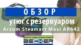 Обзор утюг с резервуаром для воды Arzum Steamart Maxi AR642 от Becker(Лучшие обзоры и советы от мировых экспертов по выбору техники и ее использованию для дома, офиса и для промы..., 2014-11-21T09:02:53.000Z)