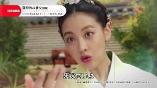「猟奇的な彼女」予告映像 日本語版