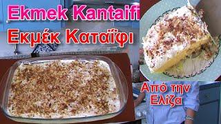 Εκμέκ Καταΐφι - Ekmek Kantaifi από την Ελίζα MEchatzimike #MEchatzimike