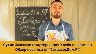 """Закваска для Хлеба и напитков """"Хлеборост"""". Обзор посылки от """"ЗаквасокДом.РФ"""""""