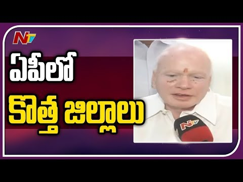 ఏపీలో కొత్త జిల్లాలు..! | Minister Pilli Subhash Chandra Bose About New Districts In AP || NTV