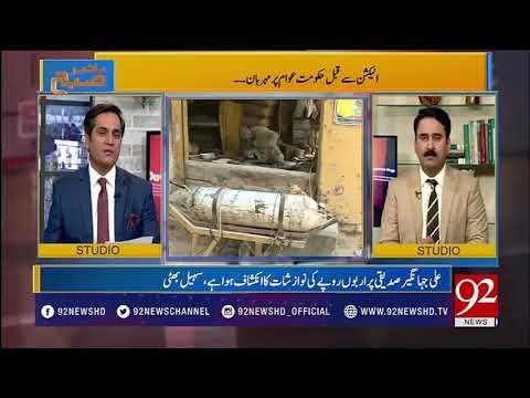 'Gas's demand in Pakistan will rise upto 4 billion cubic feet by 2020' - 92NewsHDPlus