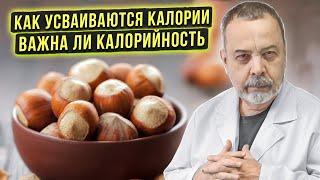 Диетолог Ковальков о калориях из грибов, пельменей, отрубей