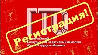 gto.ru: сайт и регистрация для участия в ГТО