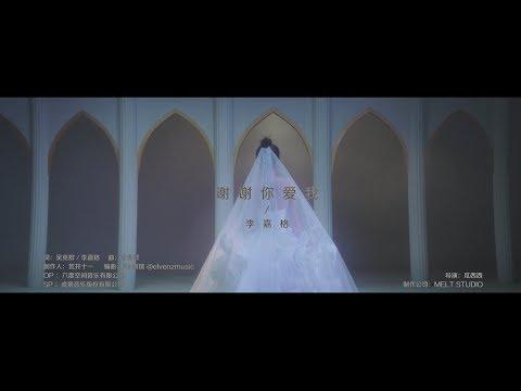 李嘉格《謝謝你愛我》吳克群幸福量身創作 【車澈&李嘉格 世紀婚禮主題曲】官方 Official MV