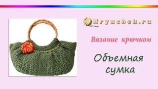 Вязание крючком летней сумки. Crochet. Handbag
