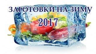 Заморозка овощей, ягод и зелени за зиму/Заготовки на зиму 2017