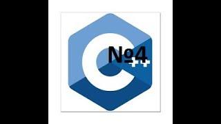 Уроки C++ с нуля #4 Генератор чисел + строки в C++