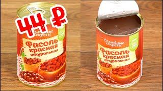 """Обзорчик  Фасоль консервированная """"Семейные секреты"""" за 44 рубля"""