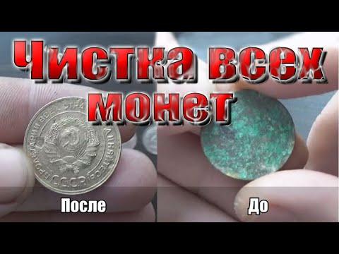 Чистка монет! Одно средство для всех сплавов. Щавелевая кислота и ортофосфорная, преобразователь ...