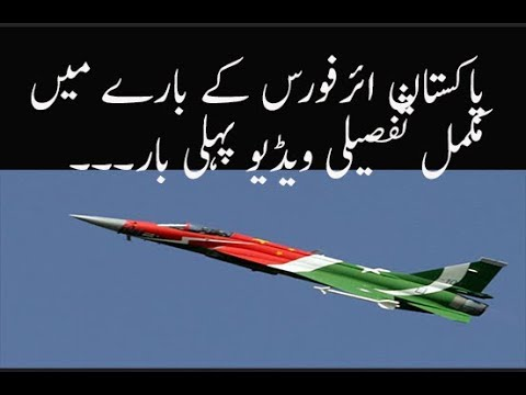Pakistan Air Force | Detail Video About Paf