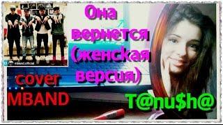 Татьяна Галай - Она вернется (женская версия, cover MBAND)