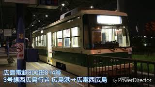 【全区間走行音 電機子チョッパ】広島電鉄800形814号 3号線西広島行き 広島港→広電西広島