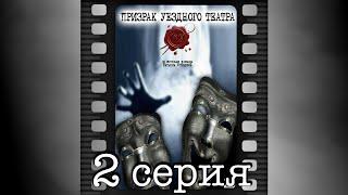 Призрак уездного театра. Вторая серия.