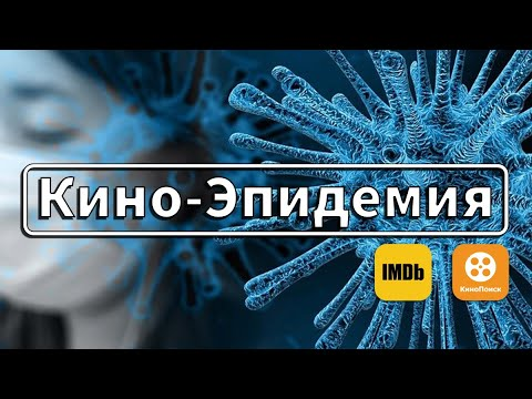 Как спастись от смертельного вируса - Топ-10 фильмов про эпидемии