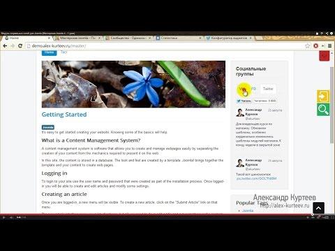 Модуль социальных сетей для Joomla (Мастерская Joomla 4 - 1 урок)