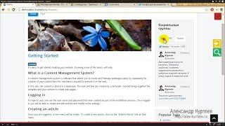 видео Компонент Community Builder социальная сеть на Joomla