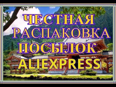ЧЕСТНАЯ РАСПАКОВКА ПОСЫЛОК С ALIEXPRESS