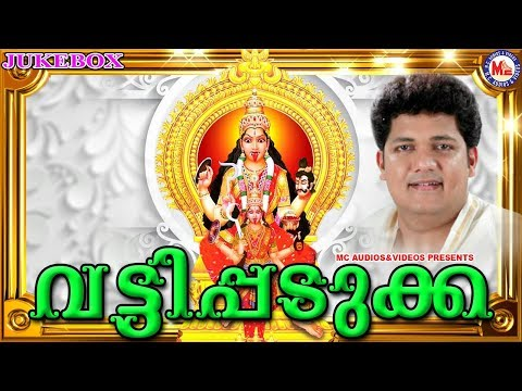 വട്ടിപ്പടുക്ക | Vattippadukka | Hindu Devotional Songs Malayalam | Devi Devotional Songs Malayalam
