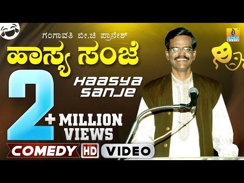 Haasya Sanje(ಹಾಸ್ಯ ಸಂಜೆ) - Gangavathi B Pranesh Comedy - Gadag (Samuhika Vivaha)
