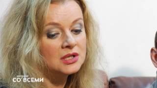 Наедине со всеми Ирина Муравьева