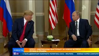 Американцы хотят, чтобы Владимир Путин и Дональд Трамп снова встретились