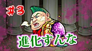 【モンスト】進化後に調子乗ってるモンスター達 #3 thumbnail