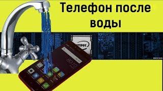 Как горят телефоны после воды - КЗ в Xiaomi Redmi Note 2